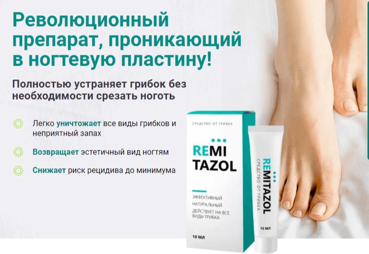 Мазь от грибка Ремитазол