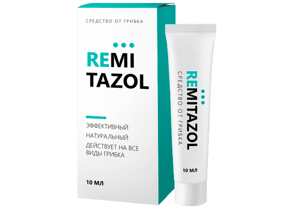 Настоящая мазь  от грибка Ремитазол